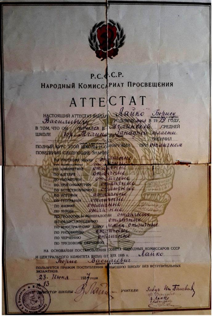 Аттестат Лайко Бориса Васильевича