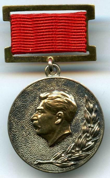 Такие знаки  вручались лауреатам Сталинских премий с 1943 по 1952 – й год