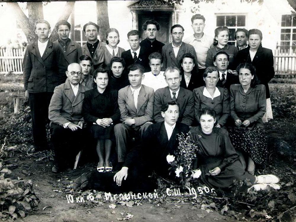 Класс 10-Б 1950-й год