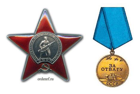 Орден Красной Звезды и медаль За отвагу