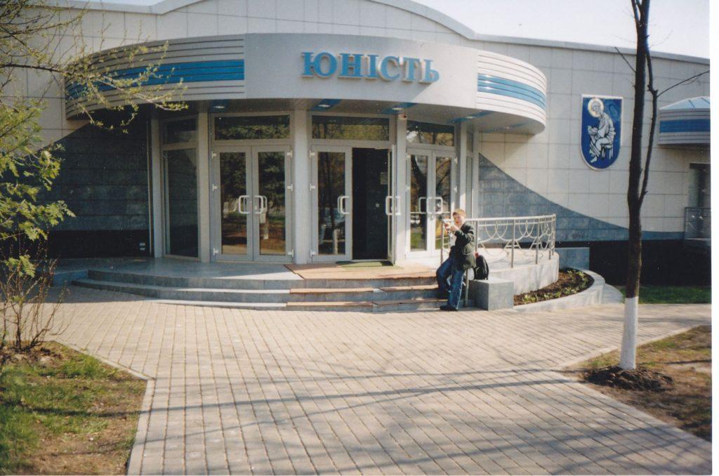 Плавательный бассейн в Киеве