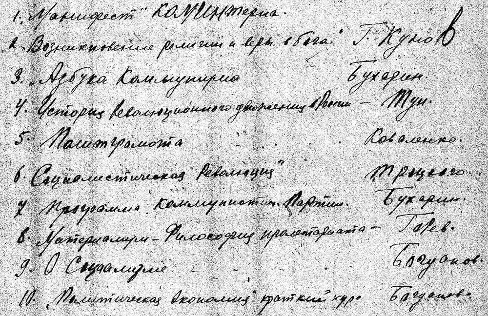 Это   фрагмент листка безработной учительницы Дамиловской-Веремьевой Зинаиды  (1923 - год)