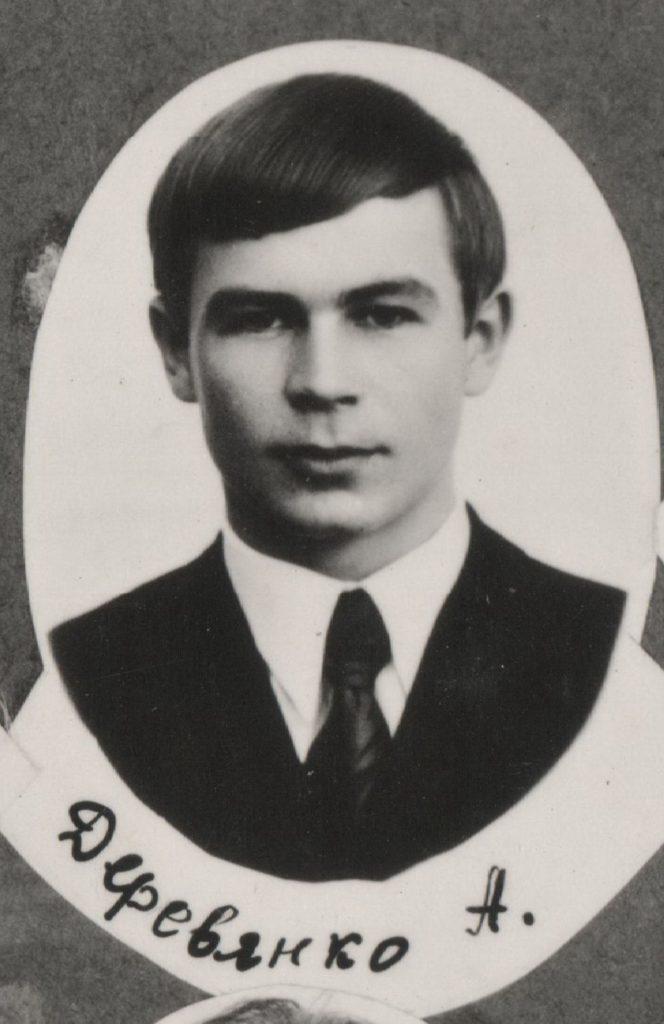 Саша Деревянко – выпускник 1973–го года