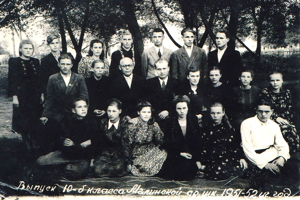 Класс 10-Б, 1952 г.