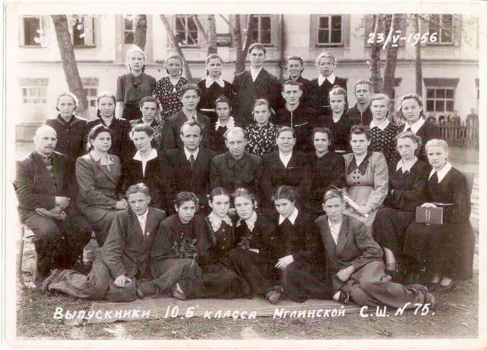 Класс 10-Б 1956-й год