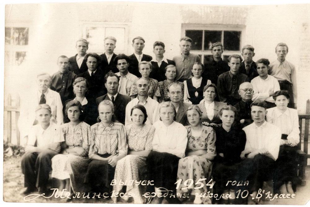Класс 10-В, 1954 г.