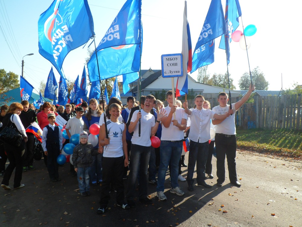 Школьники с. Лутна на демонстрации