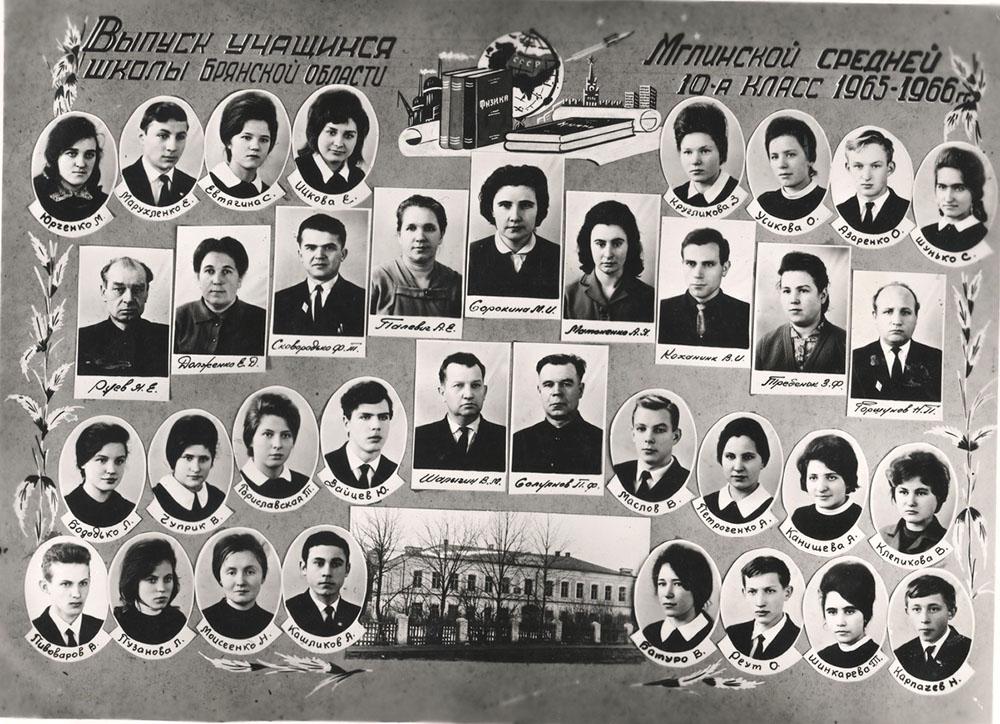 10 А класс, 1966–й год