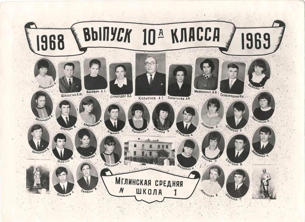 10 А класс 1968-1969 г.г.