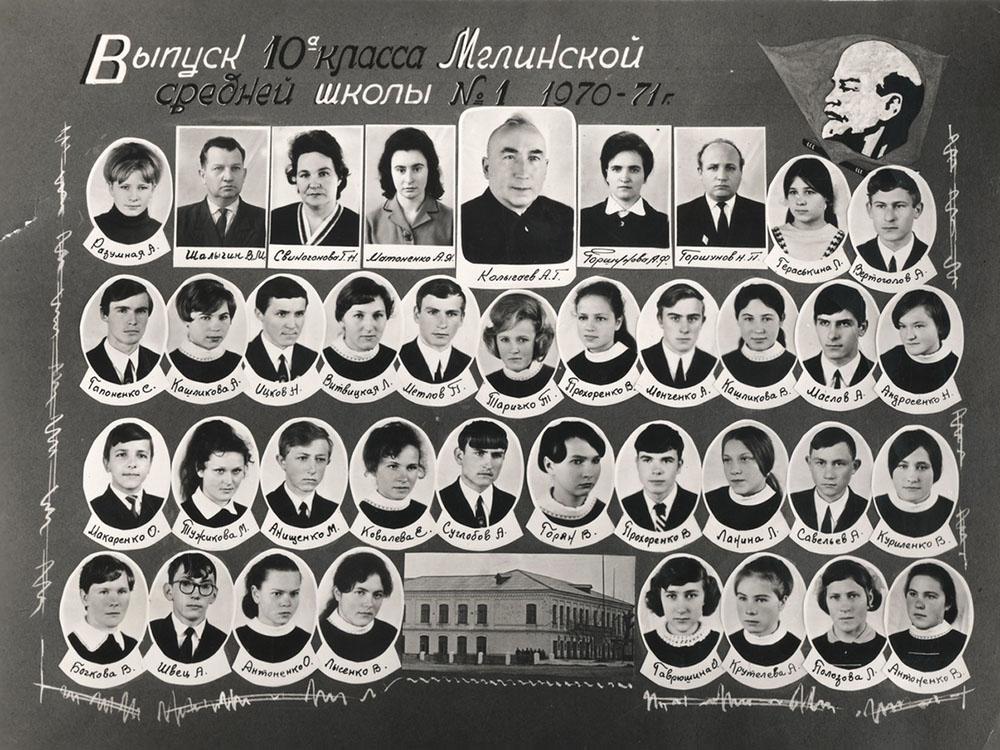 10 А 1970-71 г.г.