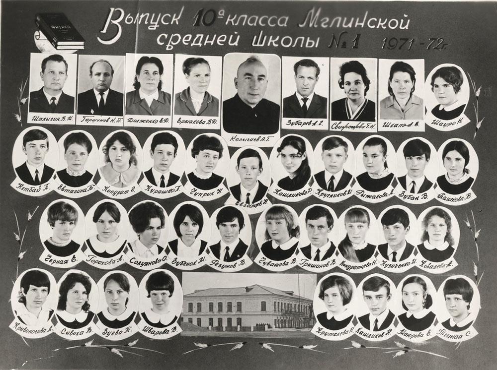 10 А 1971-72 г.г.