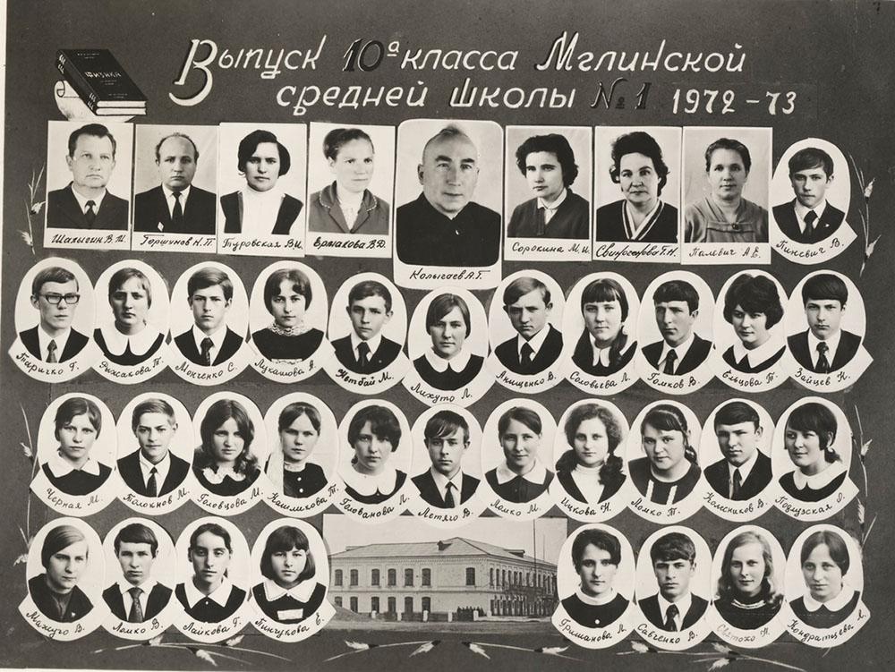 10 А 1972-73 г.г.