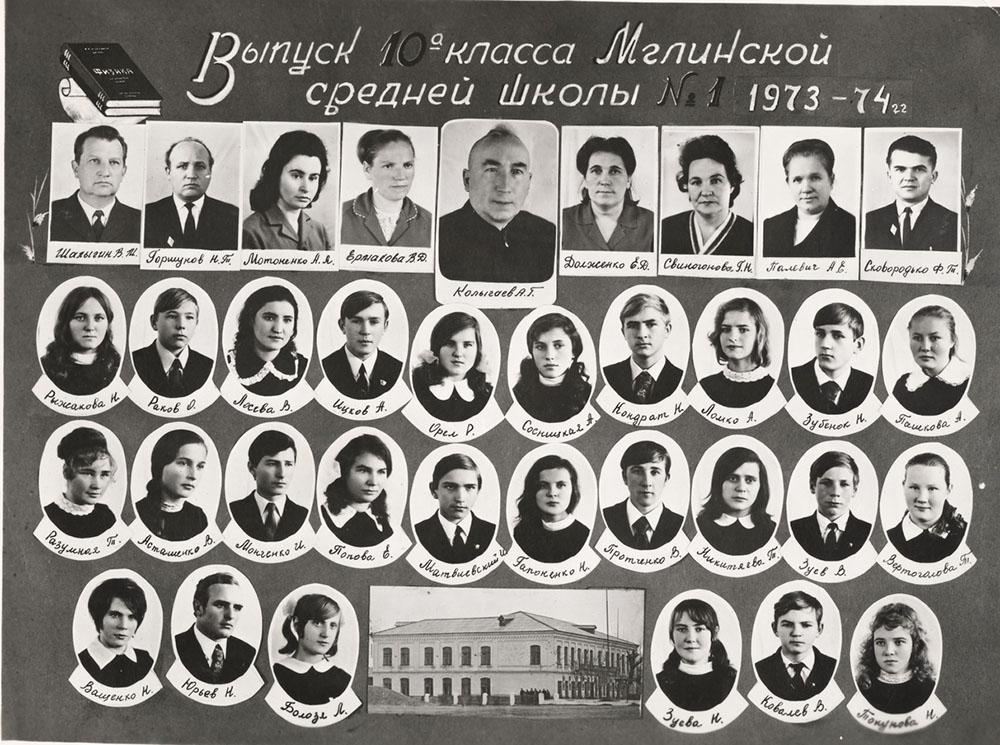 10 А 1973-74 г.г.