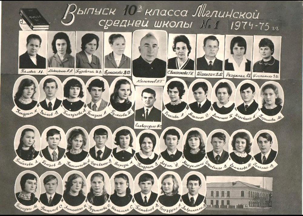10 А 1974-75 г.г.