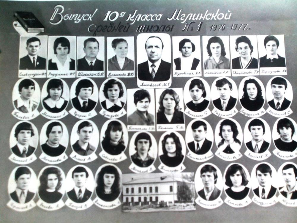 10 А 1976-1977 г.г.