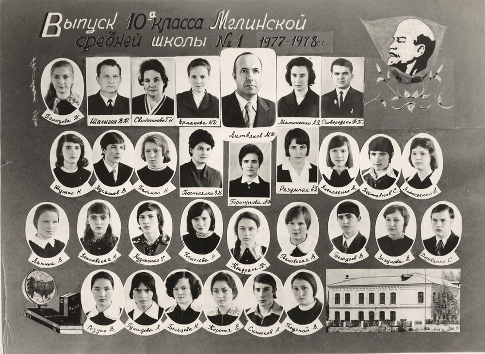 10 А 1977-78 г.г.