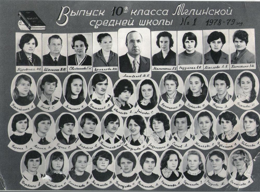 10 А 1978-79 г.г.