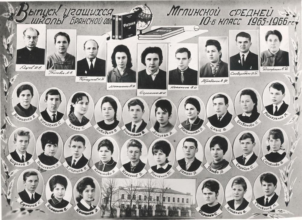 10 Б класс 1965-1966 г.г.