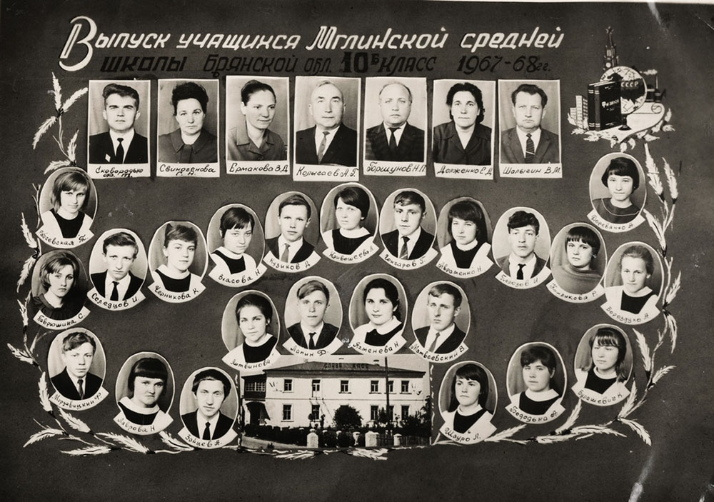 10 Б класс 1967-68 г.г.