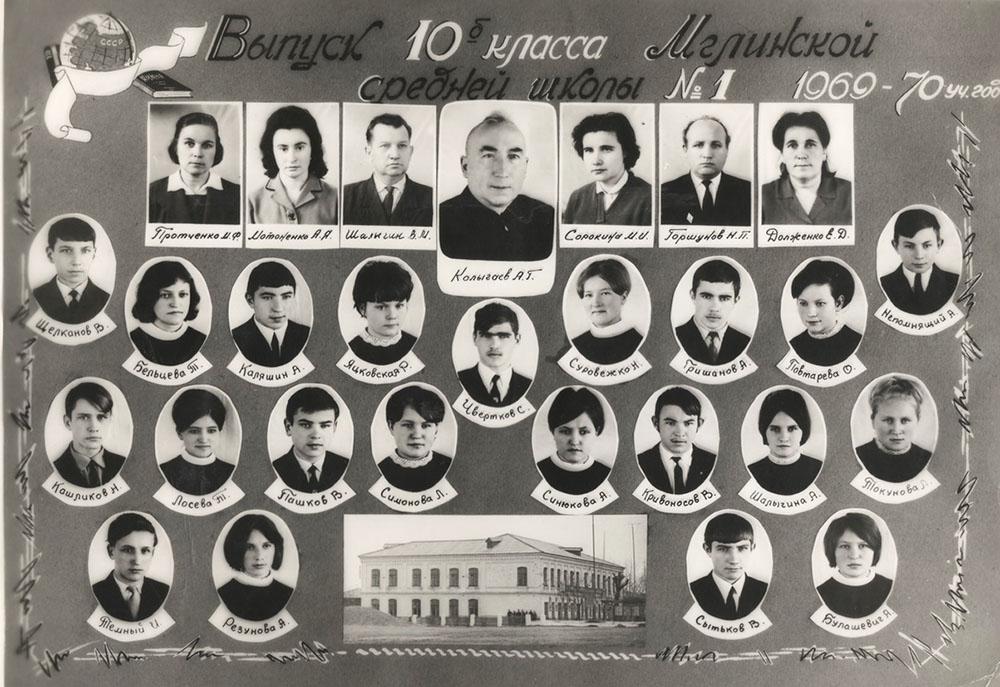 10 Б 1969-1970 г.г.