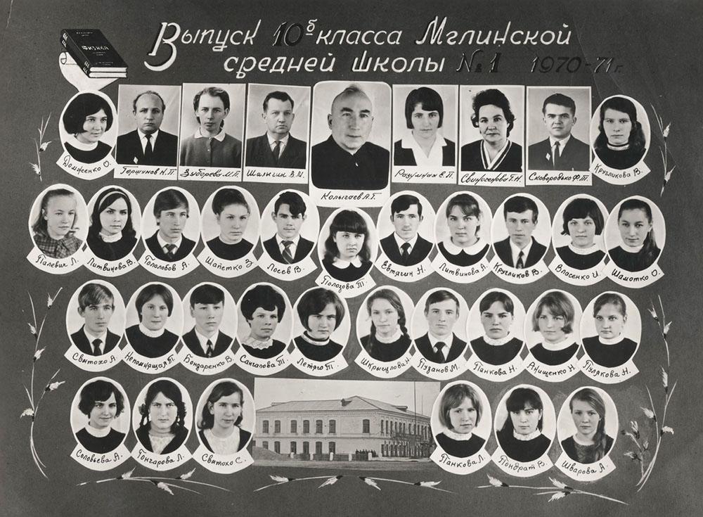 10 Б 1970-71 г.г.