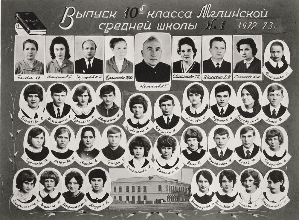 10 Б 1972-73 г.г.