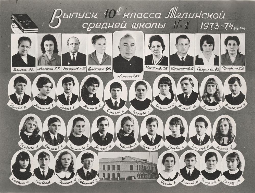 10 Б 1973-74 г.г.