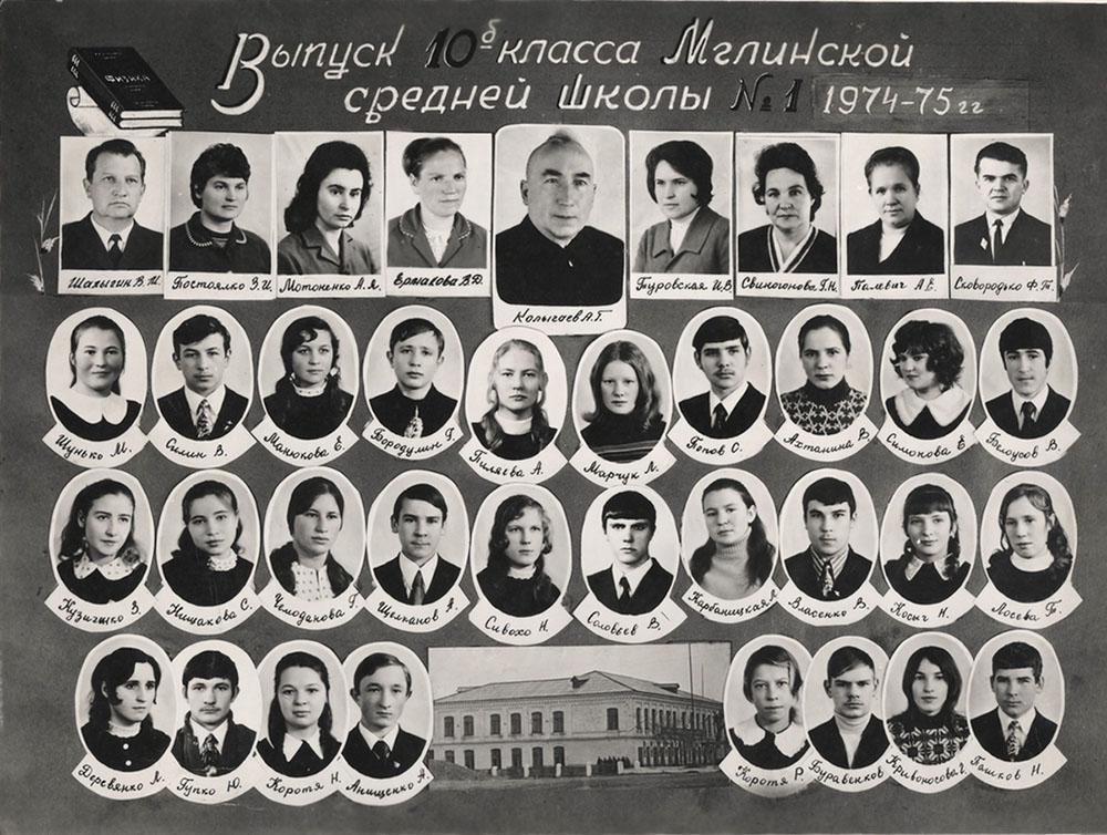 10 Б 1974-75 г.г.