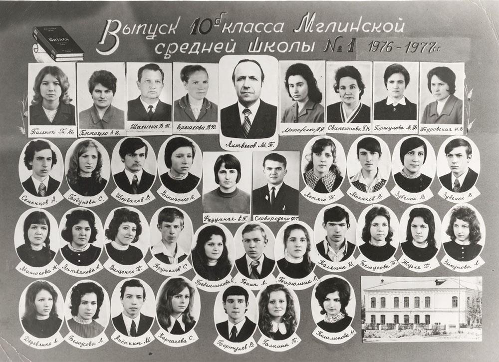 10 Б 1976-1977 г.г.