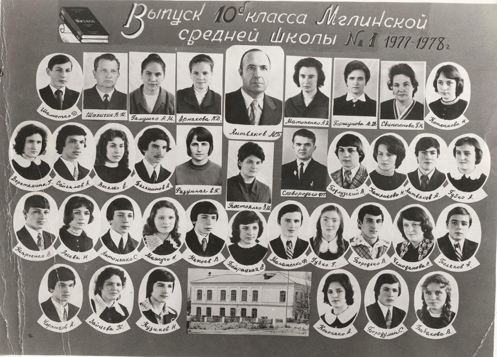 10 Б 1977-78 г.г.