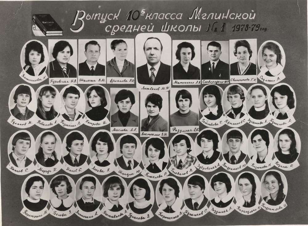 10 Б 1978-79 г.г.