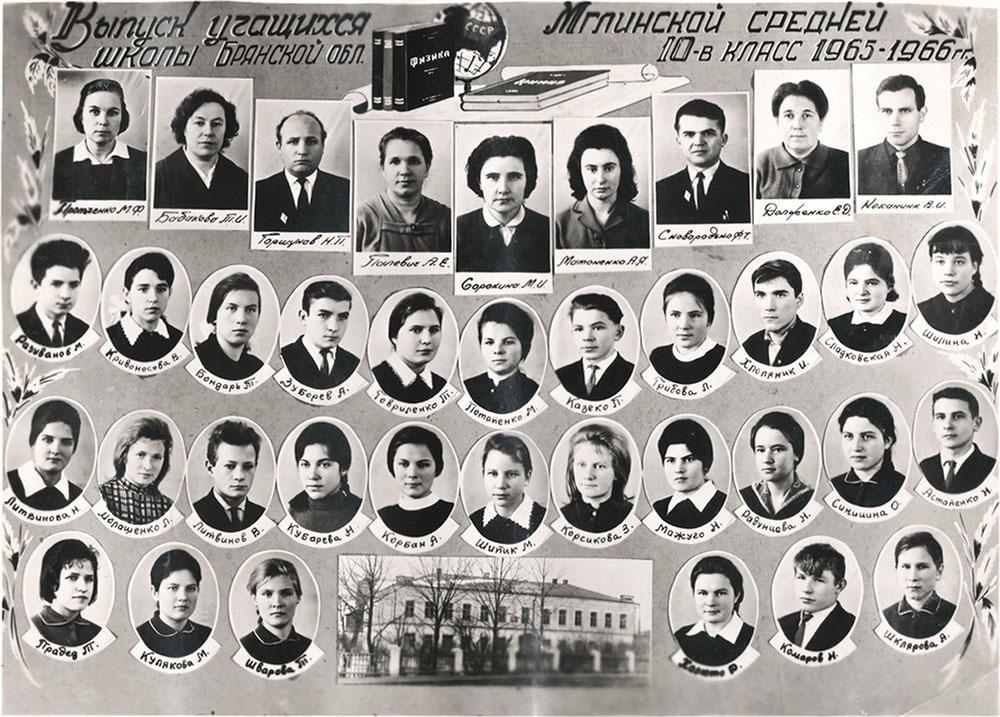 10 В класс 1965-1966 г.г.
