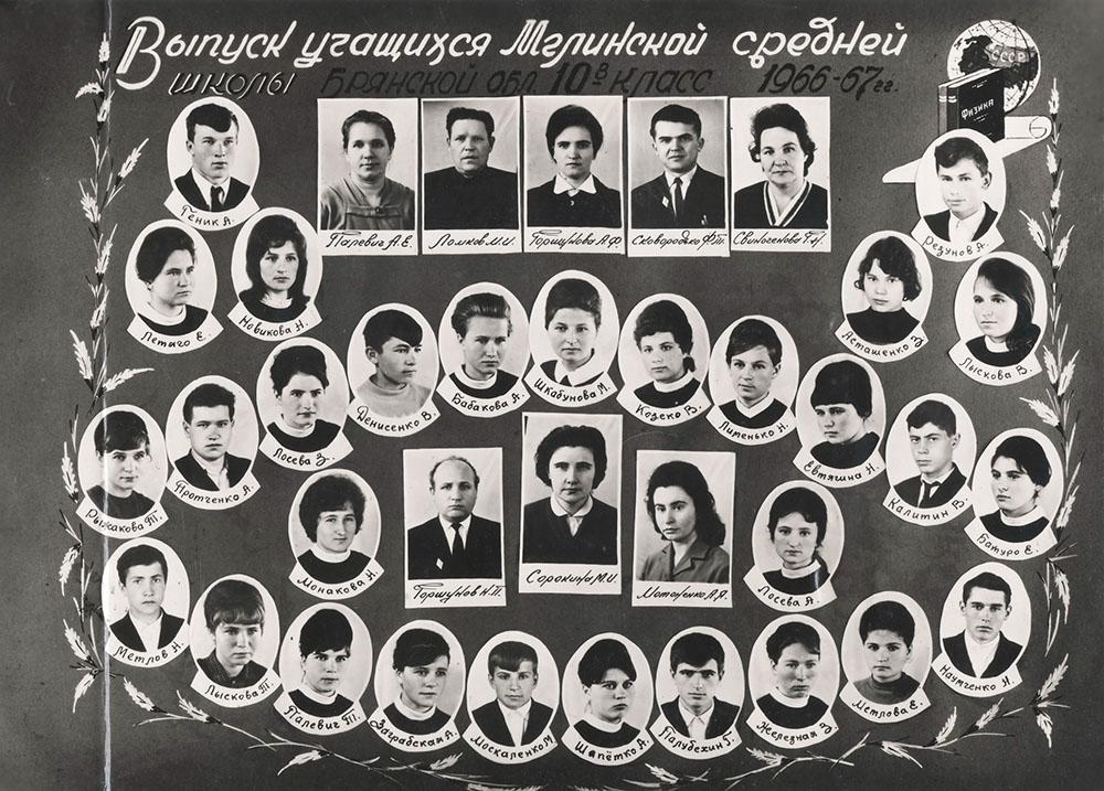 10 В класс 1966-67 г.г.