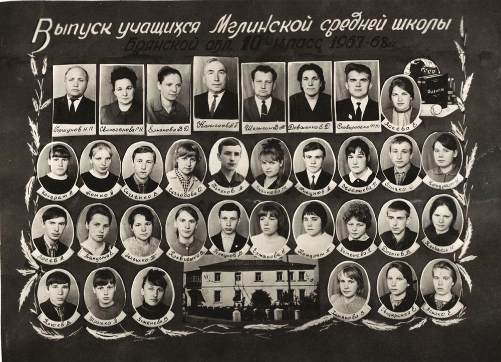 10 В класс 1967-68 г.г.
