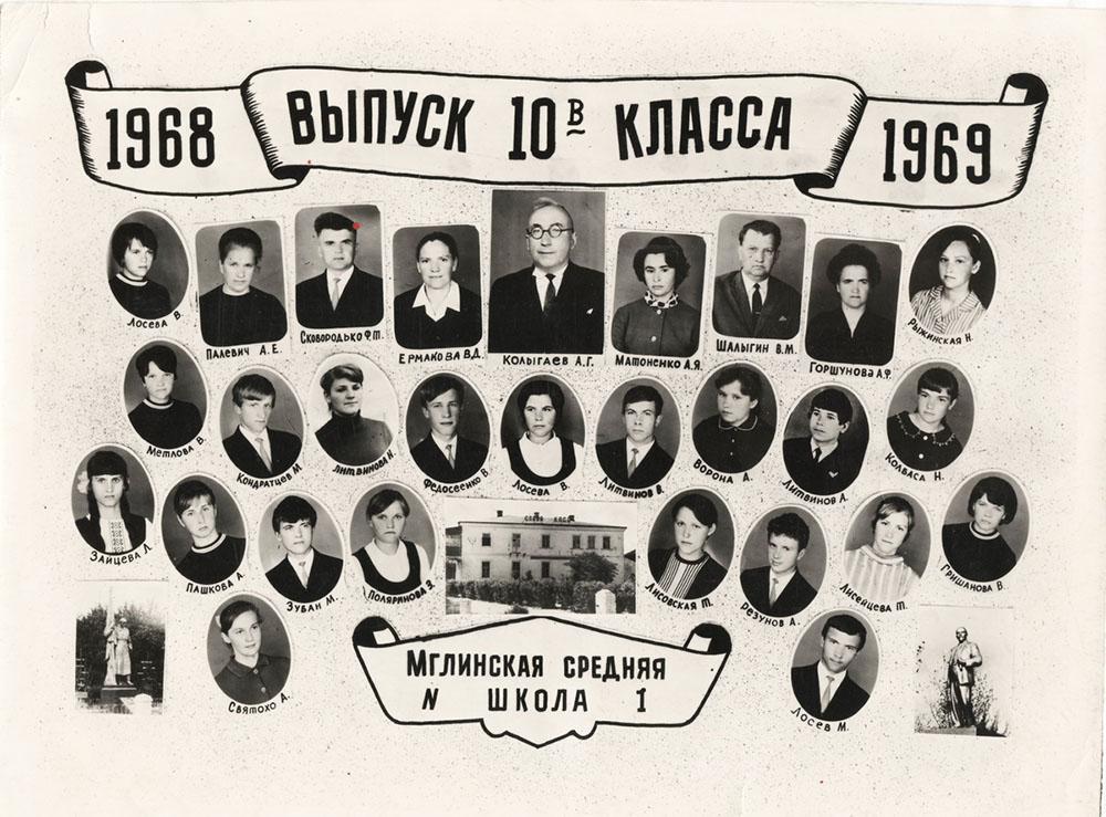 10 В класс 1968 - 1969 г.г.
