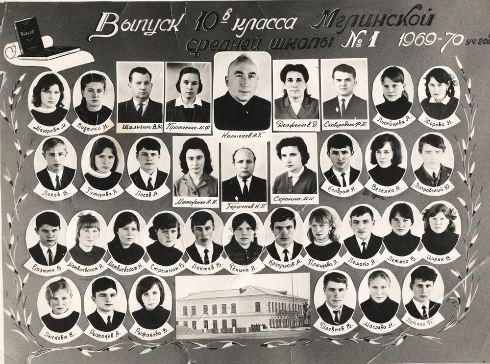 10 В 1969-1970 г.г.