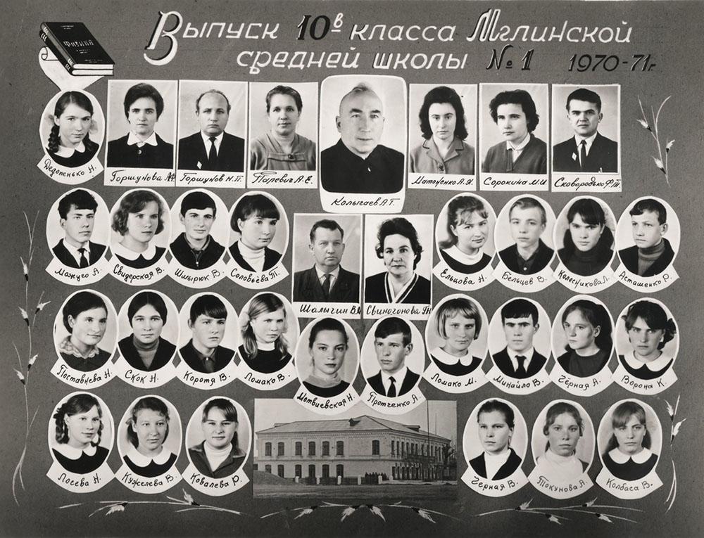 10 В 1970-71 г.г.
