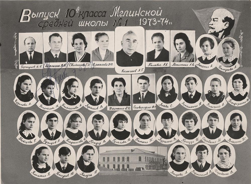 10 В 1973-74 г.г.
