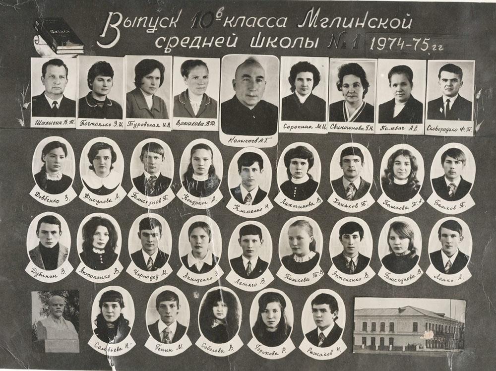 10 В 1974-75 г.г.