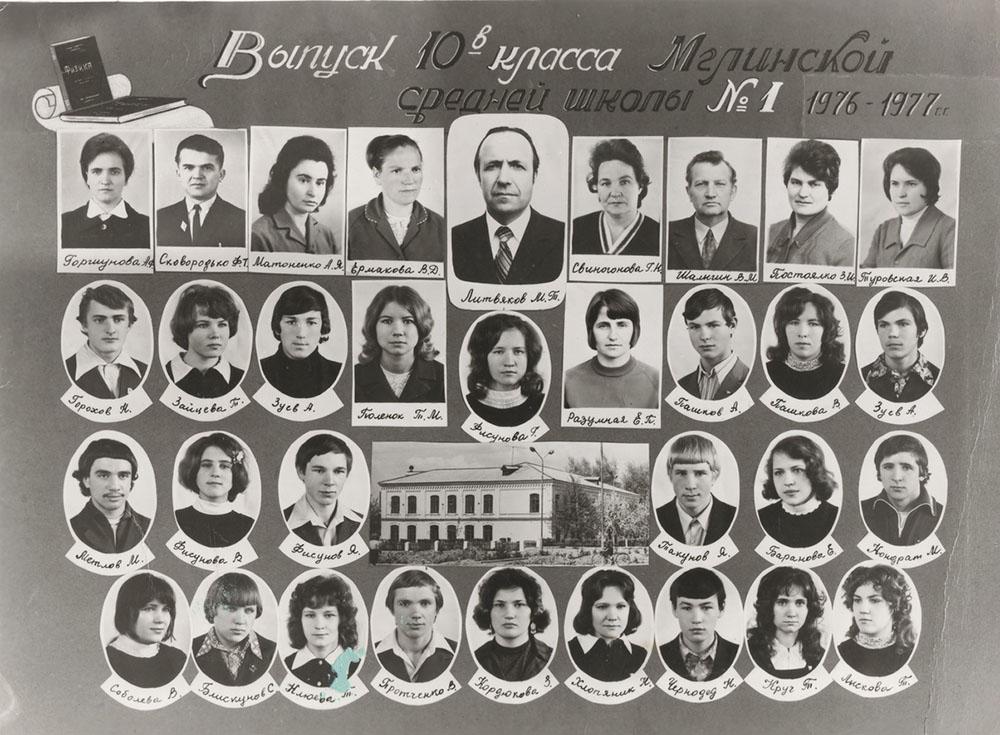 10 В 1976-77 г.г.