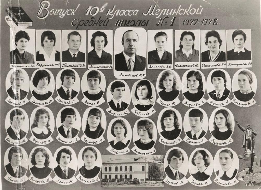 10 В 1977-78 г.г.