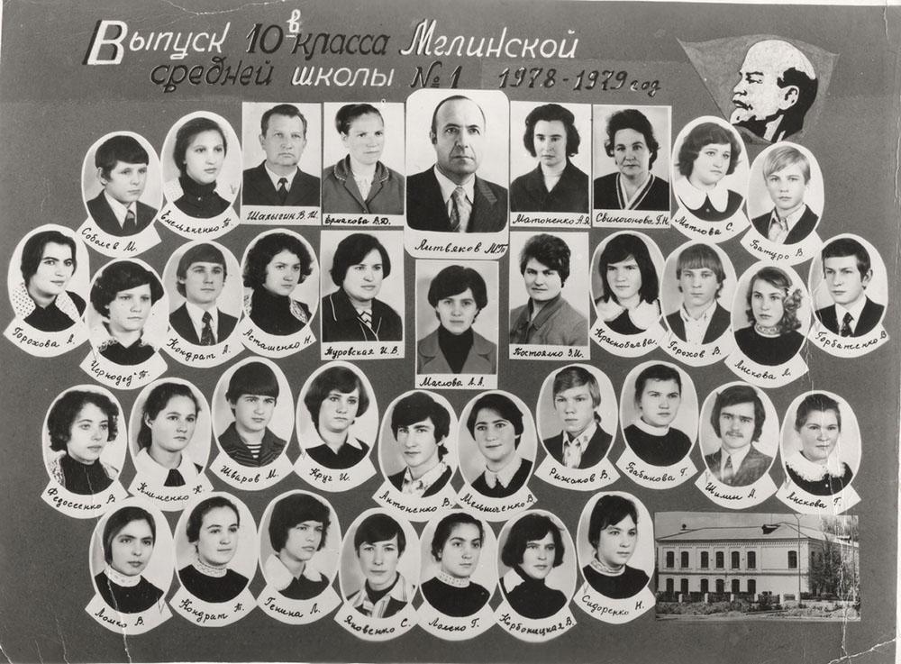 10 В 1978-1979 г.г.