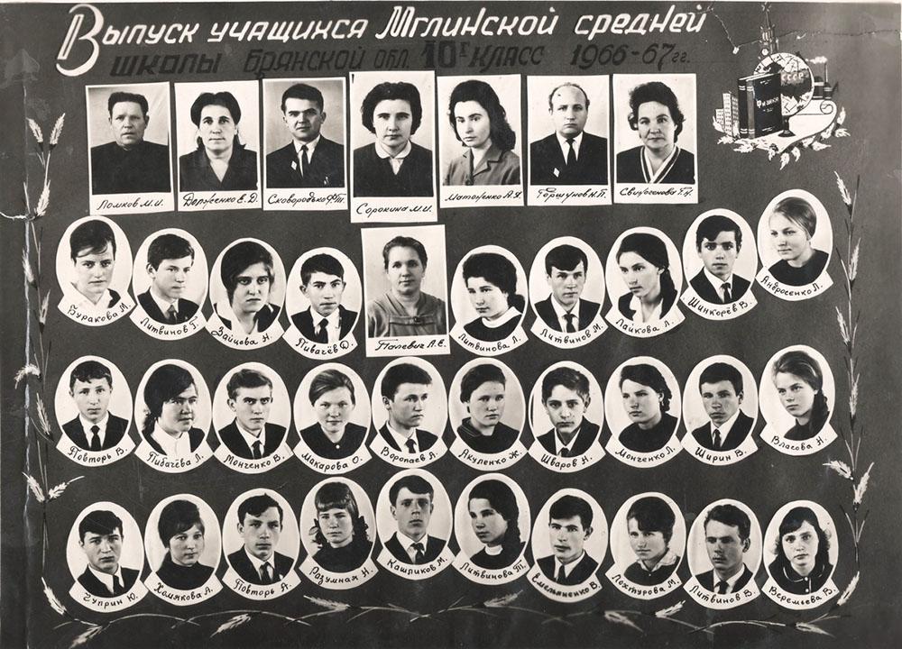 10 Г класс 1966-67 г.г.
