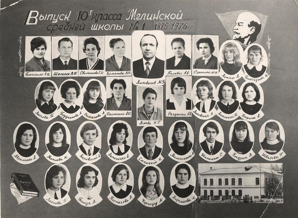 10 Г 1975-76 г.г.