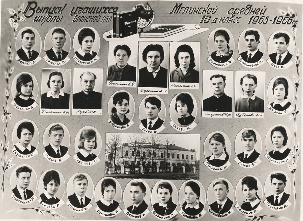 10 Д класс 1965-1966 г.г.