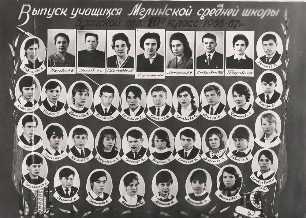 10 а класс 1966-67 г.г.