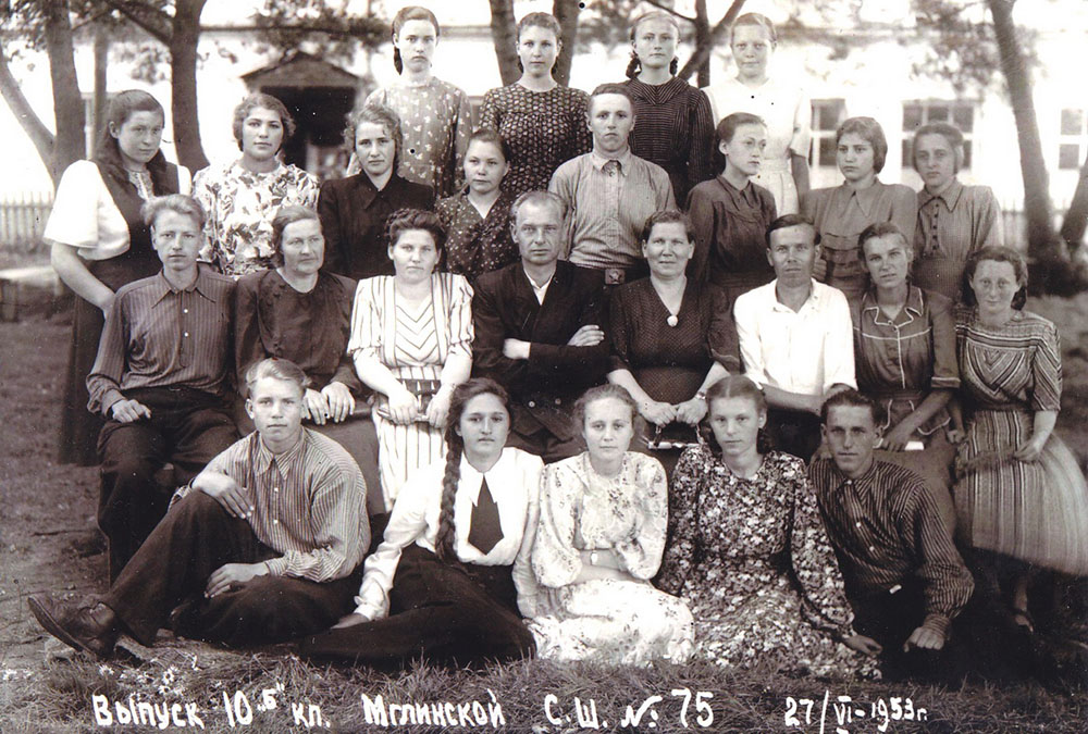 10-й  Б 1953-й год