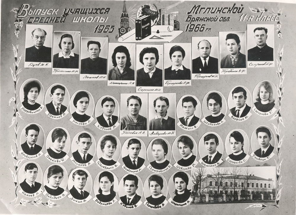 11 А класс 1965-1966 г.г.