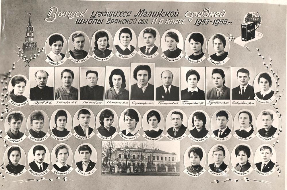 11 Б класс 1965-1966 г.г.