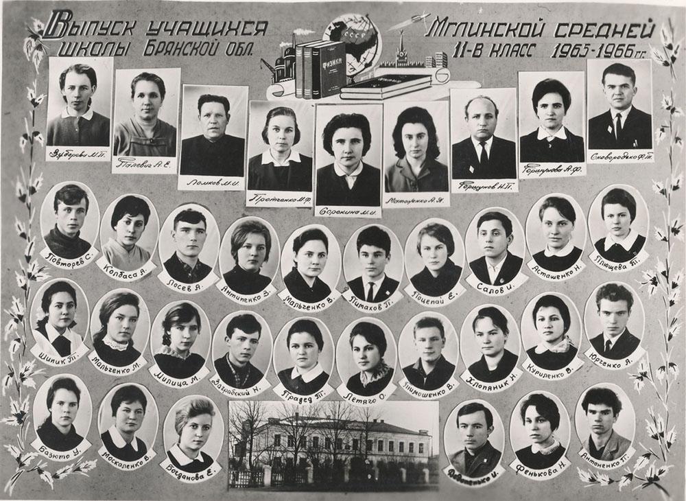 11 В класс 1965-1966 г.г.